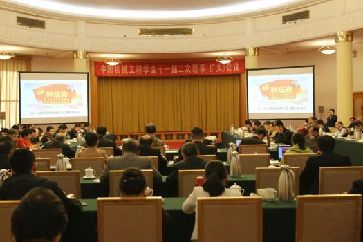 中国机械工程学会第十一届理事会第二次会议在山东济南召开