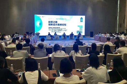 丝绸之路创新设计高峰论坛在西安召开