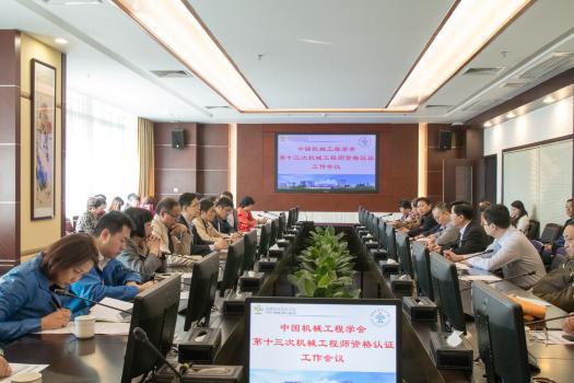 第十三次机械工程师资格认证工作会议在顺德召开