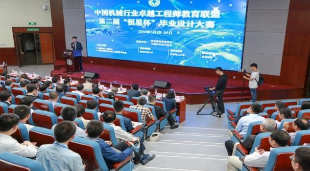 """中国机械工程师卓越联盟第二届""""恒星杯""""毕业设计大赛举办"""