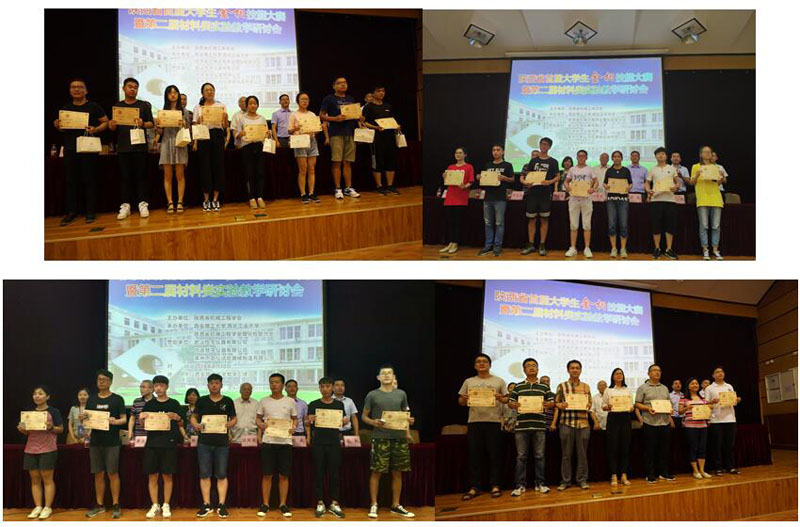 陕西省首届大学生金相技能大赛暨第二届材料类实验教学研讨会在西安