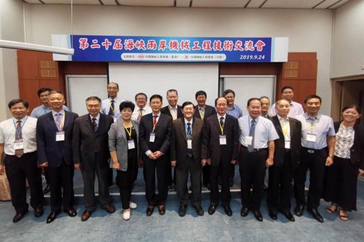 第二十届海峡两岸机械工程技术交流会在台北举行