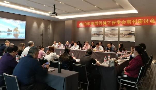 2019年中国机械工程学会期刊研讨会在广州召开