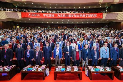 第十四届全国摩擦学大会暨2019年全国青年摩擦学学术会议在广州召开
