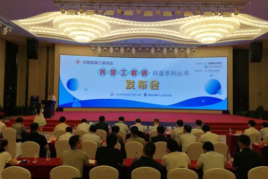 中国机械工程学会《我是工程师》科普系列丛书发布会在芜湖举行