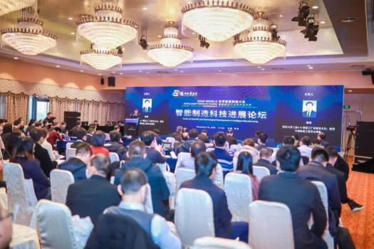 智能制造科技进展论坛在南京举行