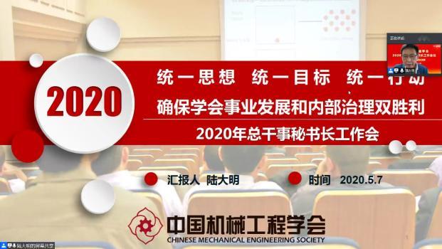 明陞m88登录不了-明升体育m88手机下载-明升体育m88最新消息召开2020年总干事秘书长工作会议