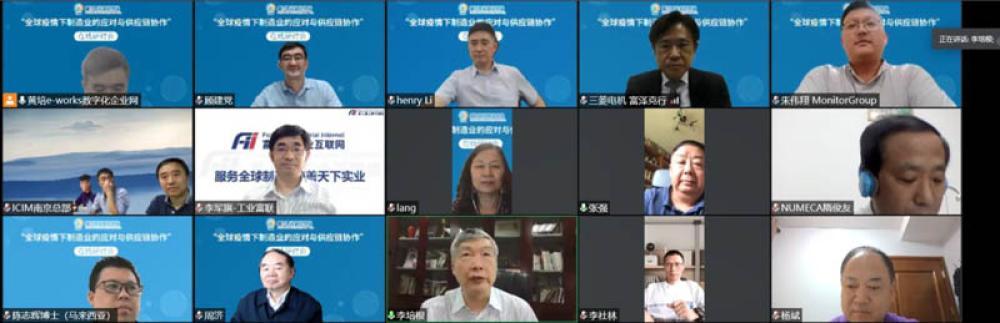 "ICIM举办""全球疫情下制造业的应对与供应链协作""在线研讨会"