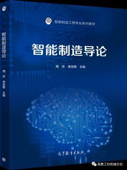创新人才培养体系 服务制造强国战略——《智能制造导论》新书发布会在北京举行