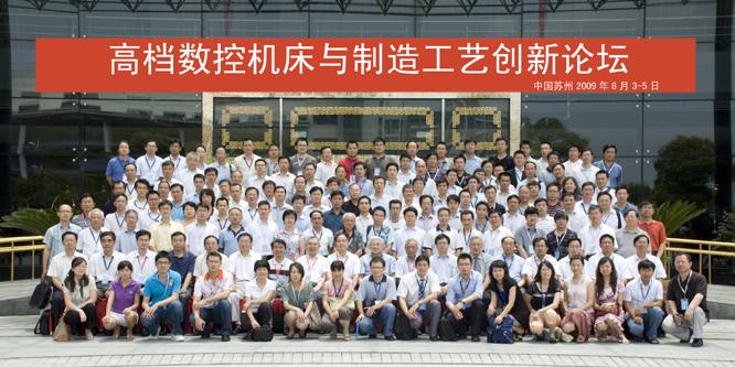 中国机械制造工艺协会
